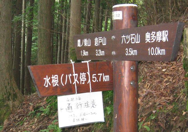 mutsuishi09