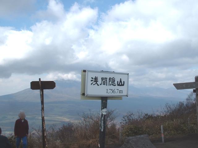 浅間隠山山頂より浅間山方面の展望