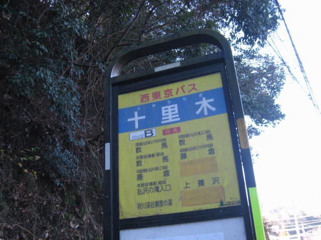 十里木のバス停の写真