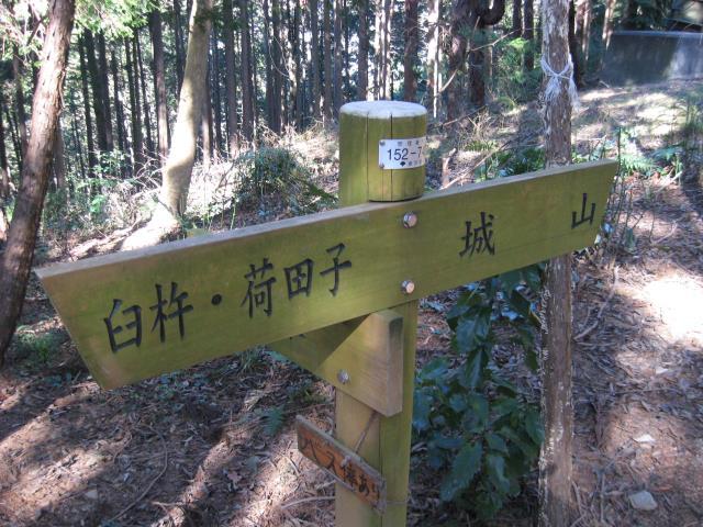 登山道分岐にある案内板の写真(左:臼杵・荷田子、右:城山)