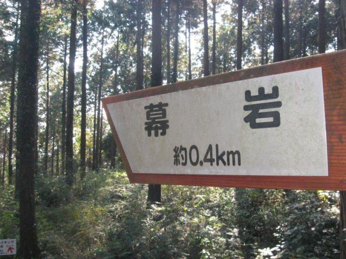 山頂手前にある分岐点に設置された幕岩への案内板