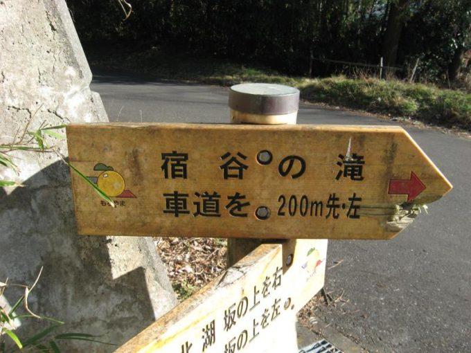 宿谷の滝と書かれた案内板