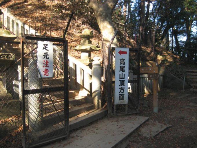 薬王院内に設置されている高尾山への案内板
