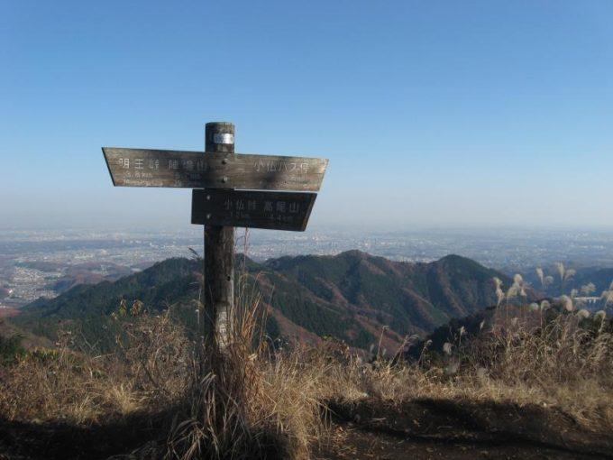 景信山山頂に立つ案内板