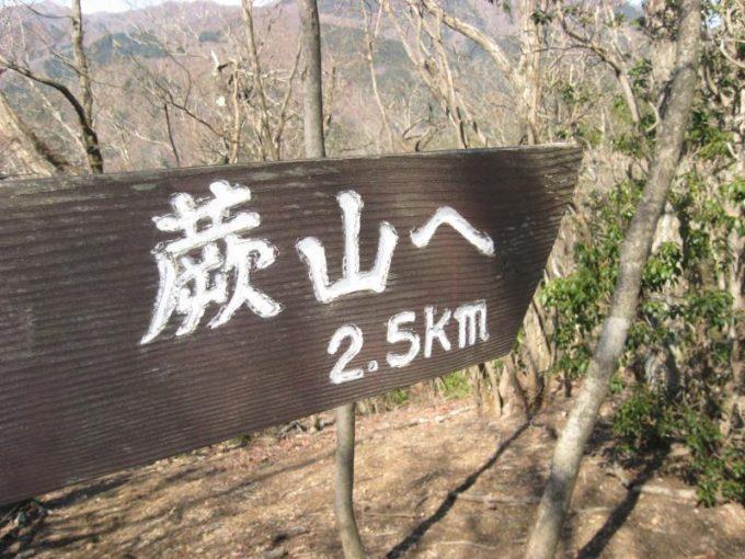 蕨山まで2.5kmの案内板