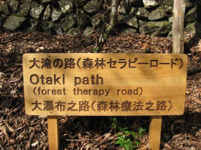 大滝の路(森林セラピーロード)と書かれた看板