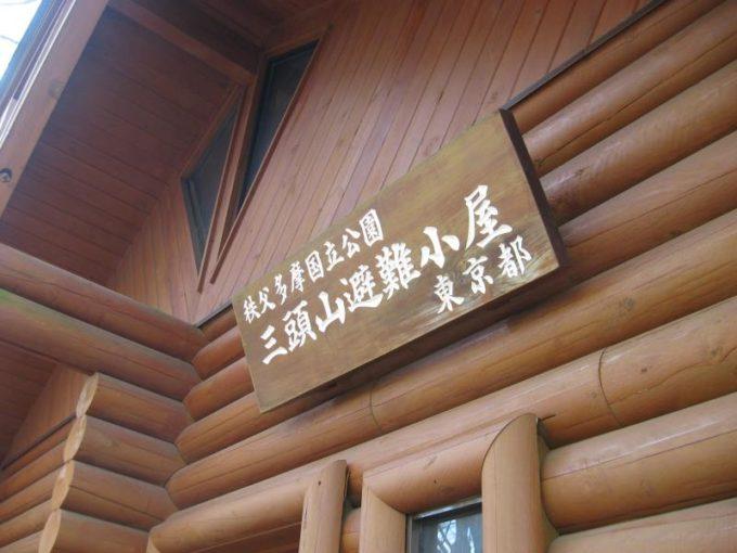 三頭山避難小屋の看板