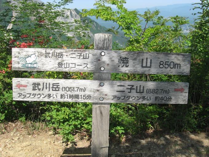 焼山山頂にある案内板