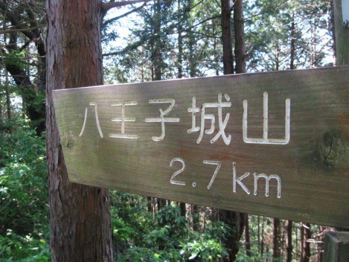八王子城山と書かれた案内板