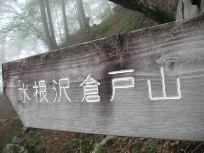 倉戸山への案内板