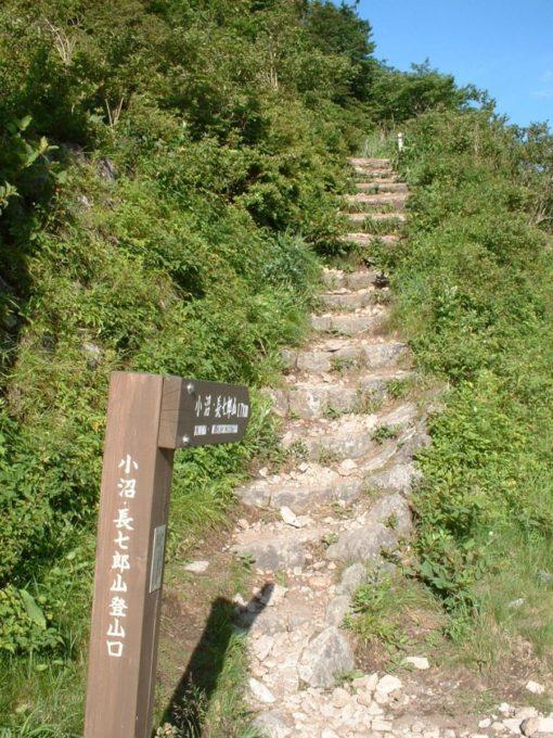 長七郎山の登山口