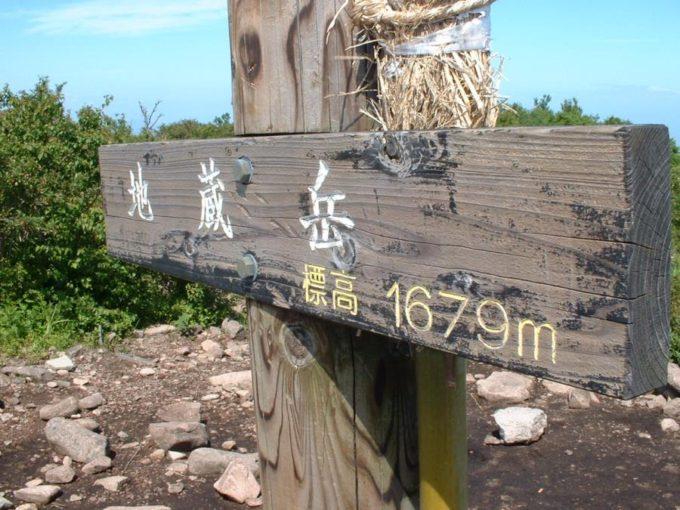 地蔵岳山頂にある山名板