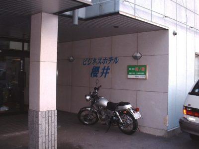 ビジネスホテル「桜井」