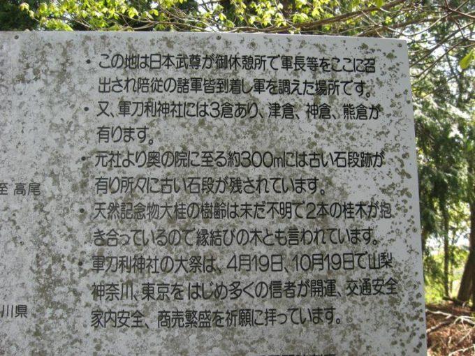 軍刀利神社にある解説板