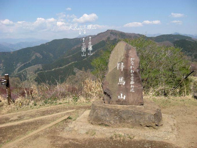 陣馬山から見た生藤山