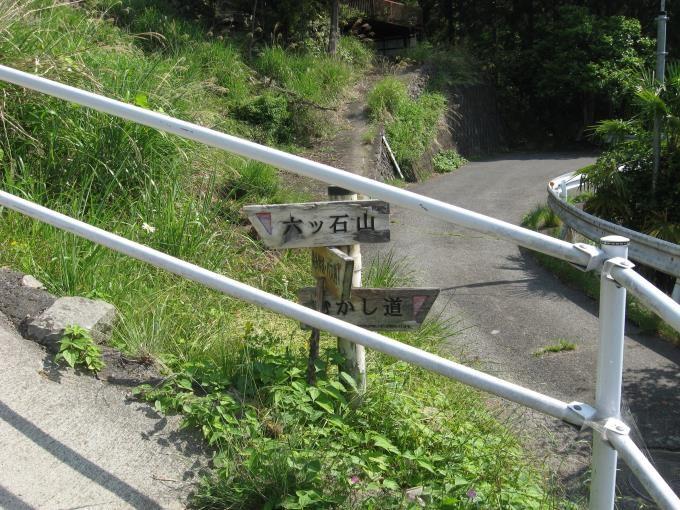 登山口にある「六ツ石山」と書かれた案内板