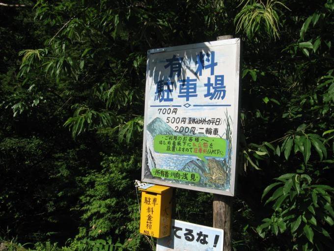 名郷駐車場は有料駐車場です。夏休み以外の平日は500円。それ以外は700円です。