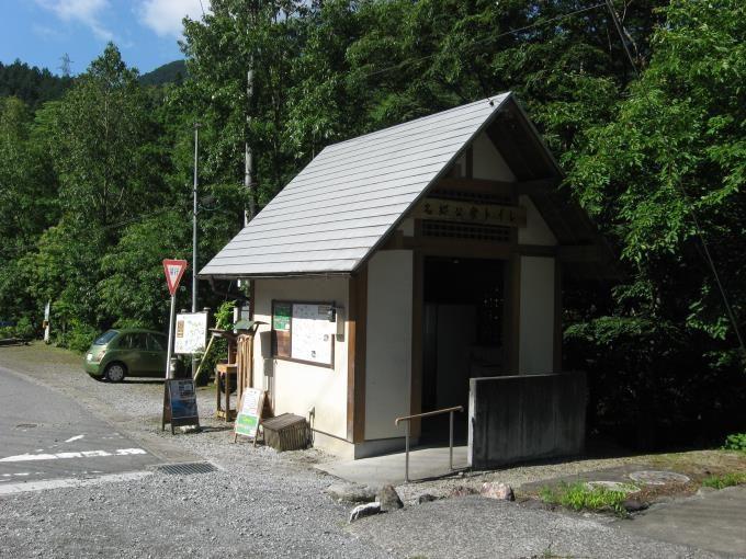 名郷公衆トイレ