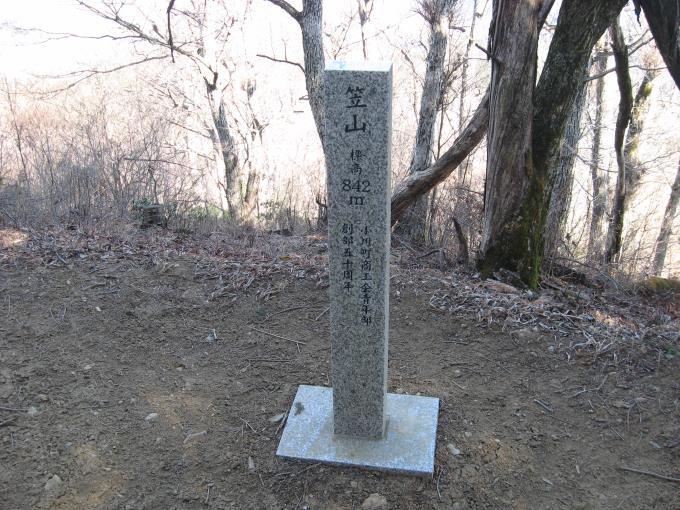 笠山の山頂名が刻まれた石柱