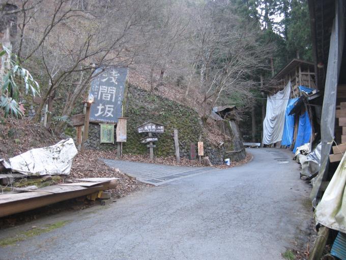 浅間坂と書かれた大きな看板のある場所で左折。