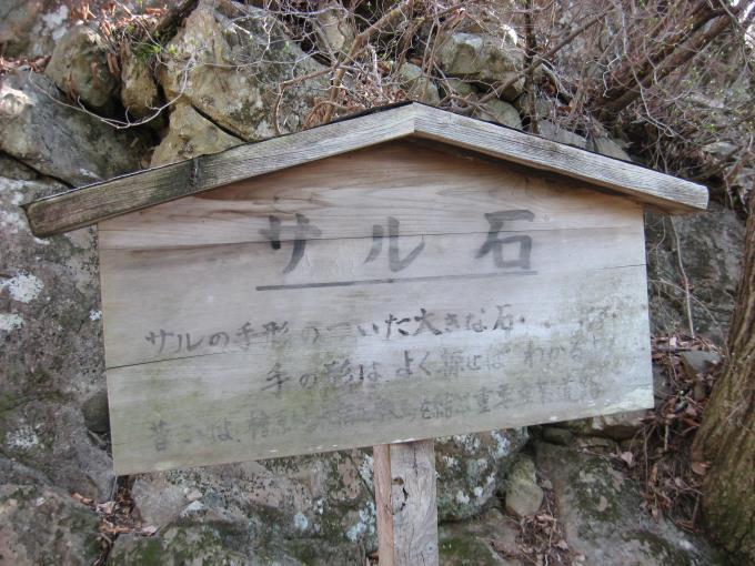 サル石と書かれた看板