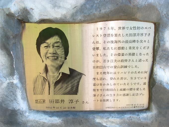 田部井淳子さん解説板