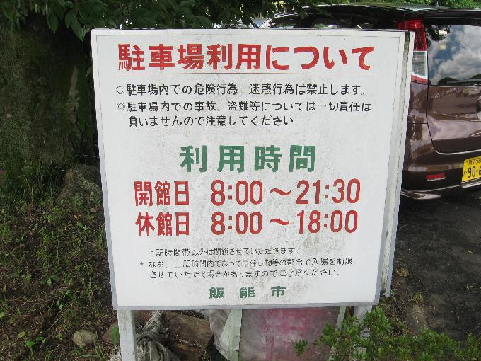 駐車場開門時間の看板
