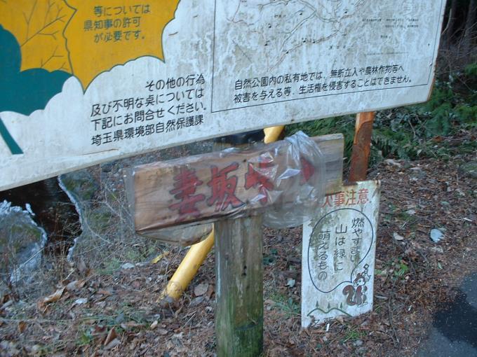妻坂峠への分岐