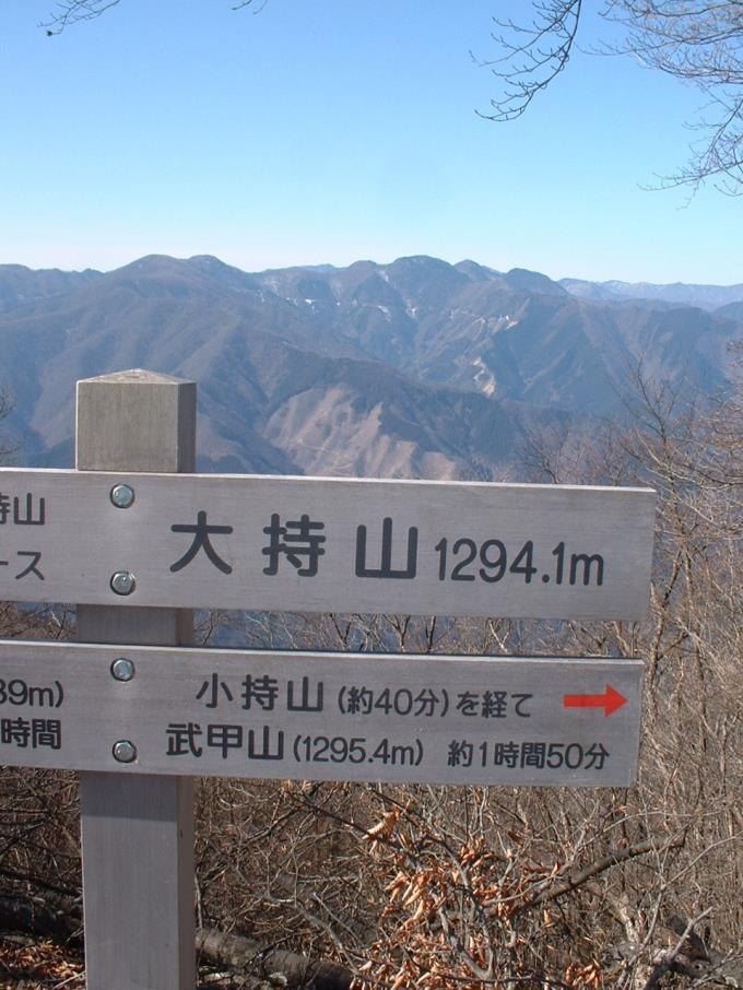 大持山山頂からの展望
