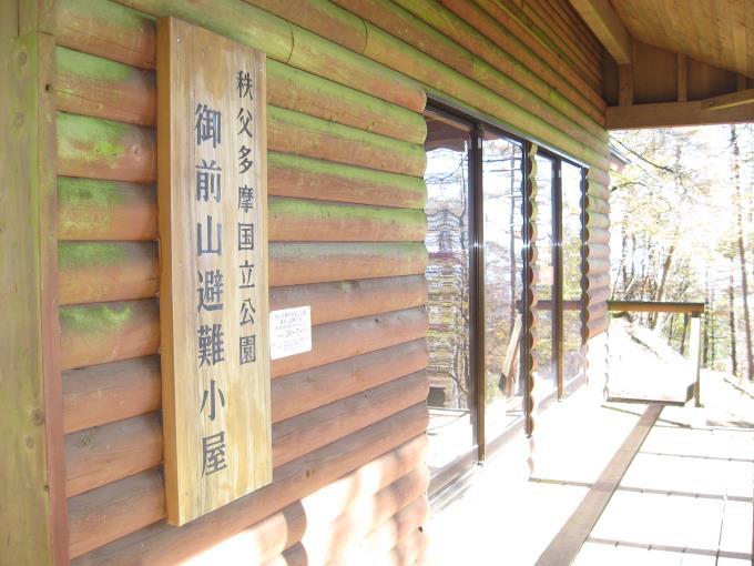 御前山避難小屋