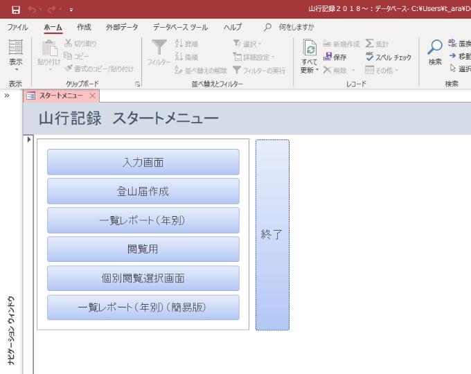 データベースソフト「アクセス」のメニュー画面(見本)