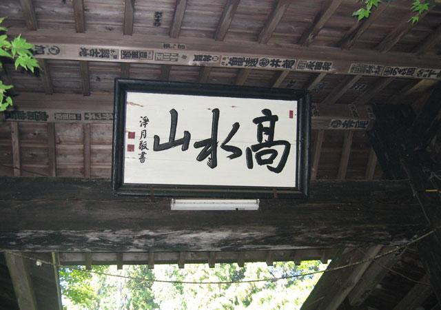 takamizu15