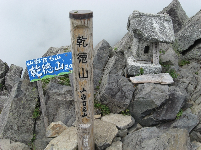 乾徳山山頂