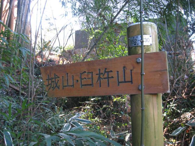 戸倉城山の登山道入り口にある案内板の写真