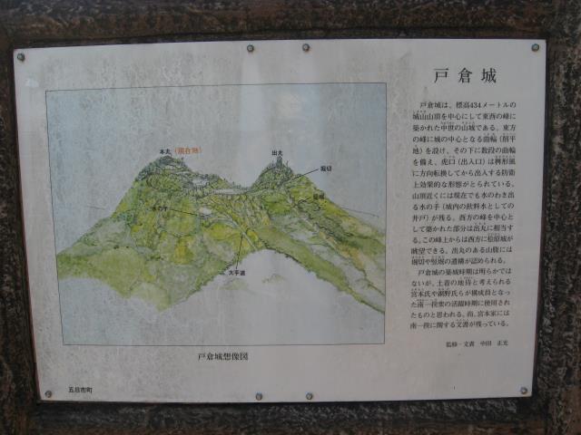 城山山頂にある戸倉城に関する解説板の写真