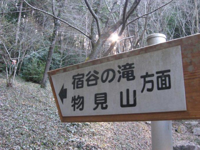 宿谷の滝への案内板