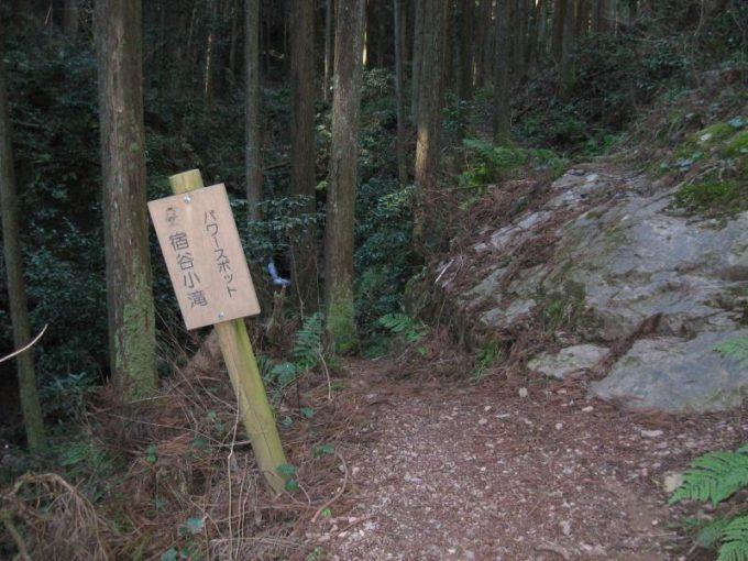 宿谷小滝はパワースポット