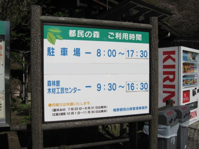 都民の森利用時間の案内看板
