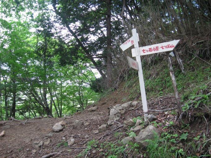 七ツ石小屋とブナ坂への分岐