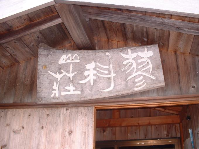 蓼科山荘の看板