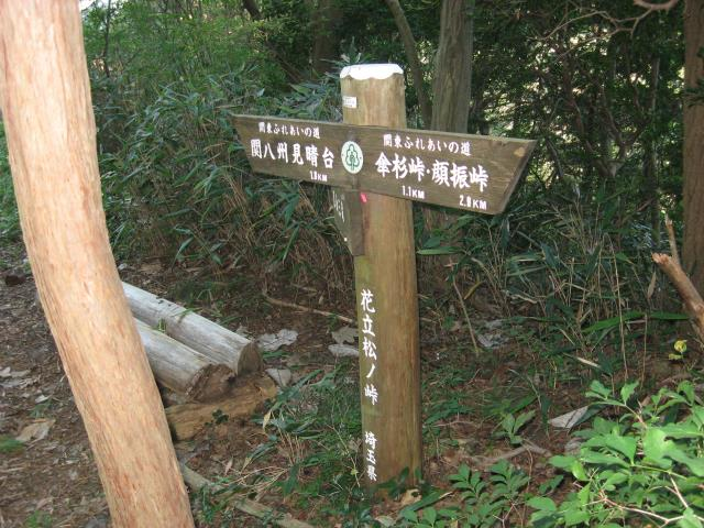 花立松峠に立つ案内板