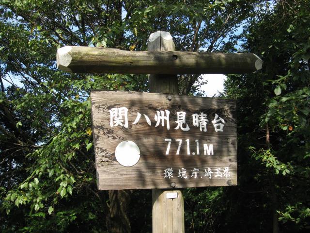 山頂にある看板