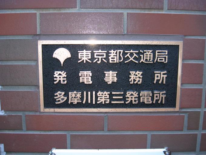 多摩川第三発電所