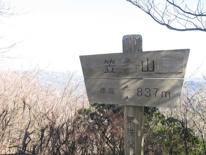笠山(西峰)には山頂名の刻まれた大きな看板がある。