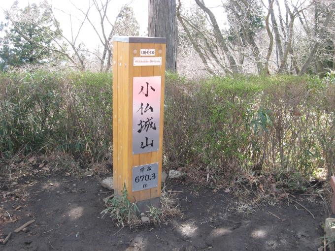 山頂名(小仏城山)が刻まれた看板
