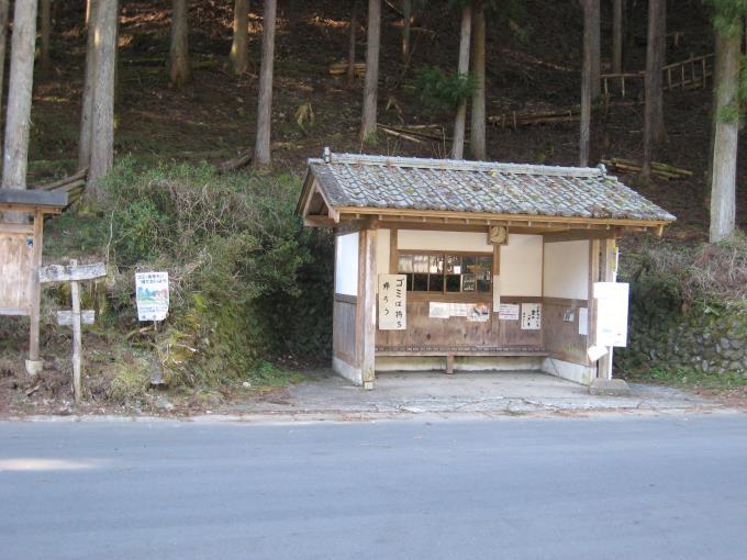 浅間尾根登山口バス停