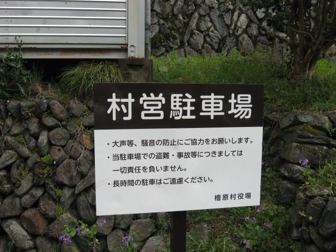 村営駐車場の案内板