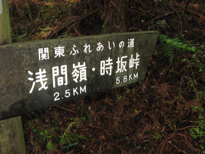 登山道にある案内板