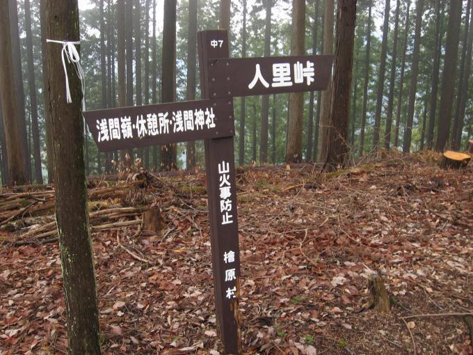 浅間嶺山頂にある案内板