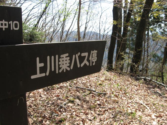 上川乗への案内板